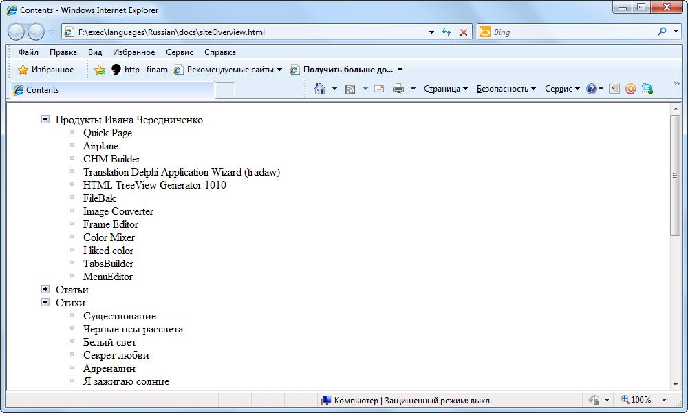 Как сделать раскрывающуюся список html 445